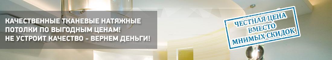 Заказать тканевый натяжной потолок в Москве недорого