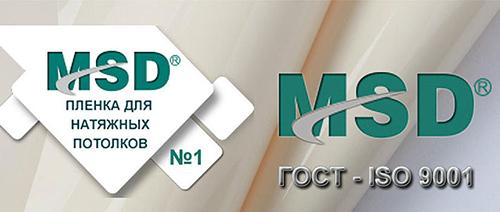 Цены и отзывы на натяжные потолки MSD