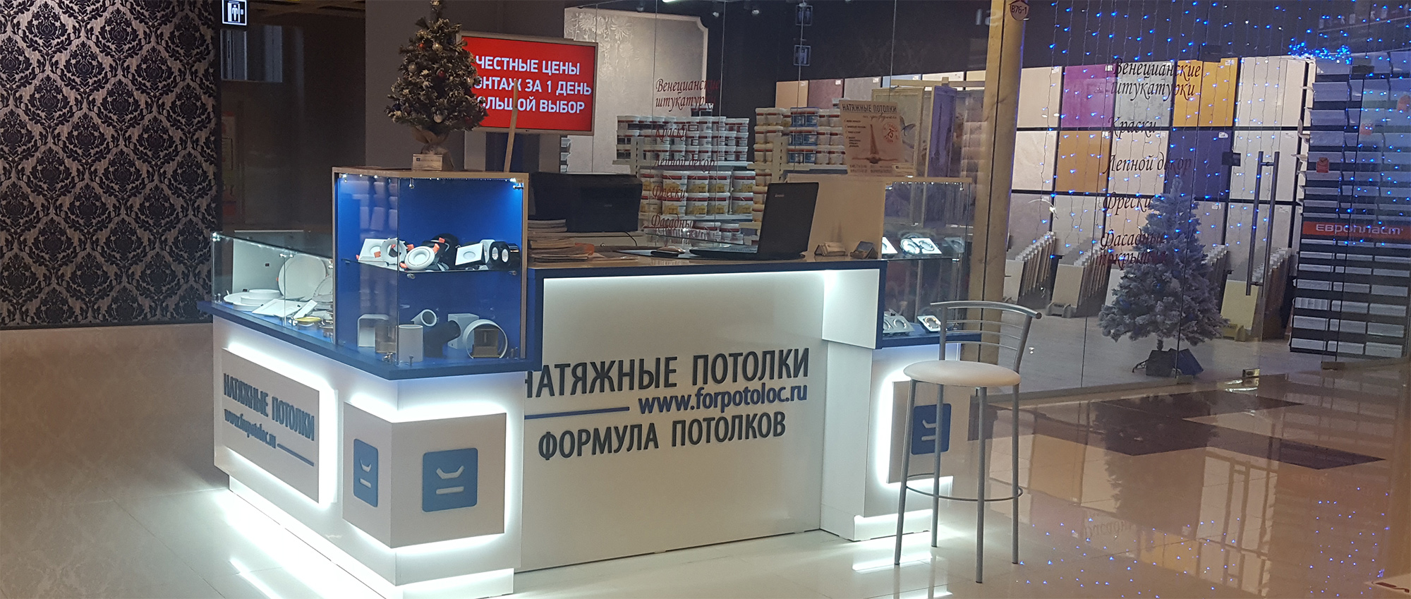 Новый офис Формулы Потолков